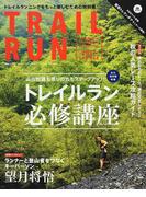 トレイルラン 2017SUMMER 特集トレイルラン必修講座 (マウンテンスポーツマガジン)