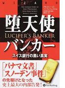 堕天使バンカー スイス銀行の黒い真実