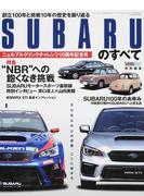 SUBARUのすべて ニュルブルクリンクチャレンジ10周年記念号