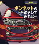 ボンネットの下をのぞいてみれば… (Rikuyosha Children & YA Books 絵本図鑑:その下はどうなっているの?)