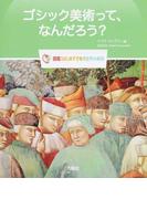 ゴシック美術って、なんだろう? (Rikuyosha Children & YA Books 図鑑:はじめてであう世界の美術)