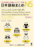 日本語総まとめ N5 かんじ・ことば・ぶんぽう・読む・聞く (「日本語能力試験(JLPT)」対策)