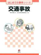 交通事故 (はじめての事件シリーズ)