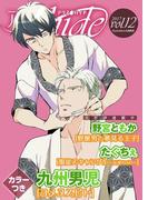 アクアhide Vol.12(アクアhide)