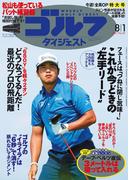 週刊ゴルフダイジェスト 2017/8/1号