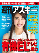 週刊アスキー No.1135 (2017年7月18日発行)