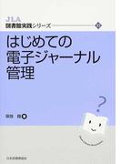 はじめての電子ジャーナル管理 (JLA図書館実践シリーズ)
