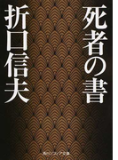 死者の書 (角川ソフィア文庫)(角川ソフィア文庫)