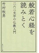 般若心経を読みとく 二六二文字の仏教入門