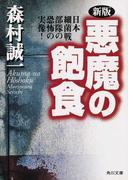 悪魔の飽食 新版 正 日本細菌戦部隊の恐怖の実像!