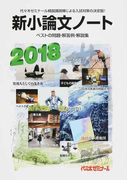 新小論文ノート ベストの問題・解答例・解説集 2018
