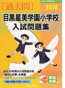 目黒星美学園小学校入試問題集 過去10年間 2018 (有名小学校合格シリーズ)
