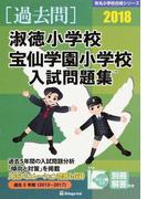 淑徳小学校・宝仙学園小学校入試問題集 過去5年間 2018 (有名小学校合格シリーズ)