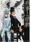 刑事と怪物 2 ヴィクトリア朝エンブリオ (メディアワークス文庫)(メディアワークス文庫)