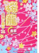 桜龍 4上 孤独な龍編 上
