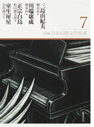 新編・日本幻想文学集成 7 三島由紀夫