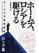 ホームズ、ロシアを駆ける (ホームズ万国博覧会)