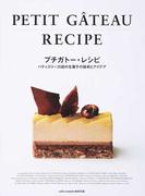 プチガトー・レシピ パティスリー35店の生菓子の技術とアイデア