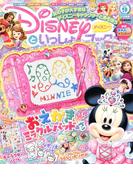 ディズニーといっしょブック 2017年 09月号 [雑誌]