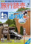 旅行読売 2017年 09月号 [雑誌]