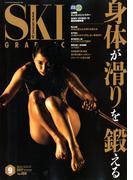 SKI GRAPHIC (スキーグラフィック) 2017年 09月号 [雑誌]
