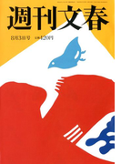 週刊文春 2017年 8/3号 [雑誌]