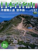 週刊日本百名山 改訂新版 2017年 8/20号 [雑誌]
