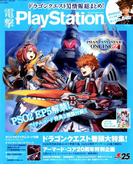 電撃 PlayStation (プレイステーション) 2017年 8/10号 [雑誌]