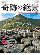 週刊奇跡の絶景 Miracle Planet 2017年 8/15号 [雑誌]