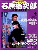 石原裕次郎シアターDVDコレクション 2017年 9/3号 [雑誌]