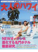 大人のハワイLuxe 36(2017) 特集NEWオープン&進化する名門ホテル。今、泊まるべき「ワイキキのホテル」。第2弾 (別冊家庭画報)(別冊家庭画報)