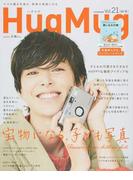 HugMug Vol.21 宝物になる、子ども写真 (別冊家庭画報)(別冊家庭画報)