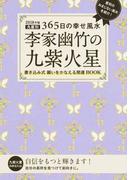 李家幽竹の九紫火星 九星別365日の幸せ風水 2018年版