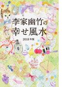 李家幽竹の幸せ風水 2018年版