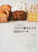 バターを使わない!パウンド型ひとつで50のケーキ