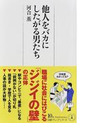 他人をバカにしたがる男たち (日経プレミアシリーズ)(日経プレミアシリーズ)
