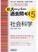 公務員試験新スーパー過去問ゼミ5社会科学 政治 経済 社会