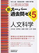公務員試験新スーパー過去問ゼミ5人文科学 日本史 世界史 地理 思想 文学・芸術