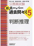 公務員試験新スーパー過去問ゼミ5判断推理 地方上級/国家総合職・一般職・専門職