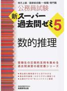 公務員試験新スーパー過去問ゼミ5数的推理 地方上級/国家総合職・一般職・専門職