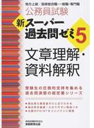 公務員試験新スーパー過去問ゼミ5文章理解・資料解釈 地方上級/国家総合職・一般職・専門職