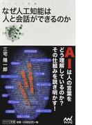 なぜ人工知能は人と会話ができるのか (マイナビ新書)