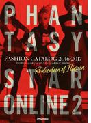 ファンタシースターオンライン2ファッションカタログ 2016−2017 Realization of Illusion