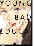 【1-5セット】YOUNG BAD EDUCATION 分冊版(onBLUE comics)