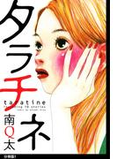 【1-5セット】タラチネ 分冊版(フィールコミックス)