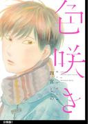【1-5セット】色咲き 分冊版(onBLUE comics)