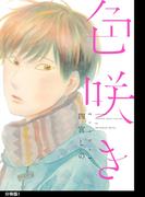 【全1-7セット】色咲き 分冊版(onBLUE comics)