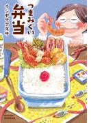 【全1-14セット】つまみぐい弁当(Next comics(ネクストコミックス))