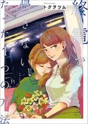 【全1-2セット】終電で帰さない、たった1つの方法(百合姫コミックス)