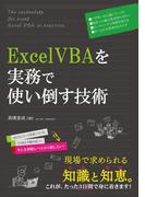 【期間限定価格】ExcelVBAを実務で使い倒す技術